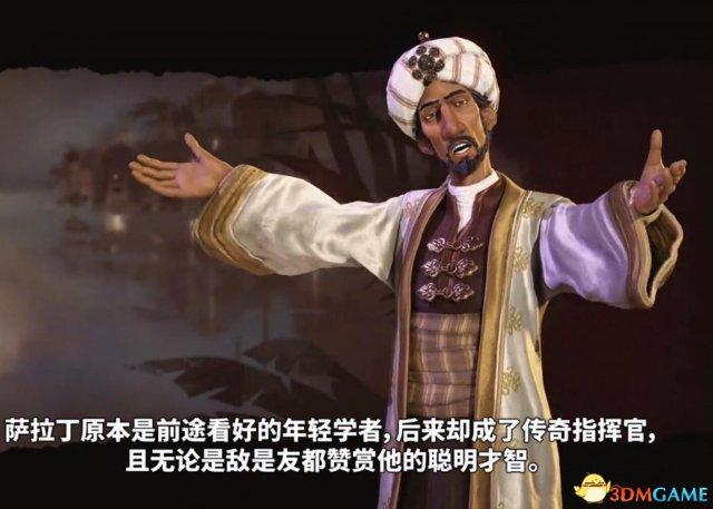这很清真 《文明6》阿拉伯领袖萨拉丁宣传片展示