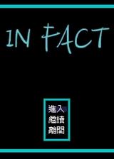 In Fact 繁体中文免安装版