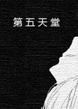 第五天堂 简体中文免安装版