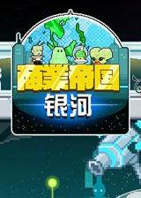 银河商业帝国 简体中文Flash汉化版