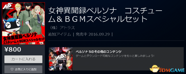<b>最难听BGM当最经典的卖 《女神异闻录5》DLC乌龙</b>