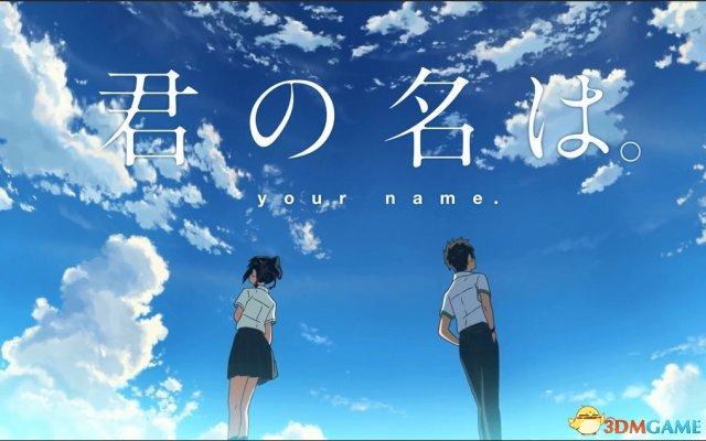 宫崎骏接班新片《你的名字》引进内地 日票房奇迹