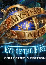 神秘传说5:火焰之眼 英文硬盘版