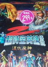 超时空英雄传说2:复仇魔神 MP3音乐繁体中文免安装版