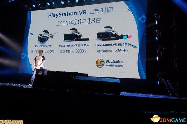 价值3700元的完整套装!PS VR非官方开箱视频