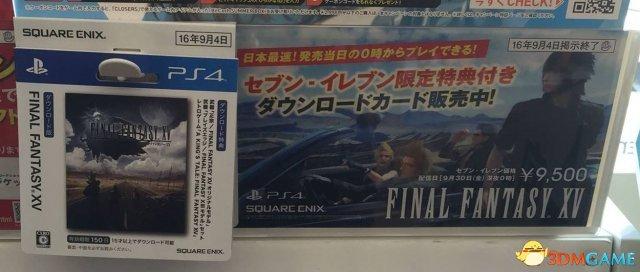 最终幻想15,全新演示视频欣赏