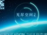 无尽空间2中文版下载