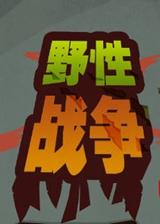 野性战争 简体中文Flash汉化版