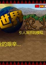 第三世界农业 简体中文Flash汉化版