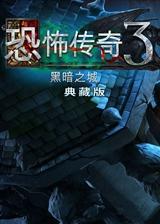 冷酷传说3:黑暗的城市 简体中文免安装版