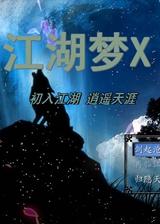 江湖梦X 简体中文免安装版