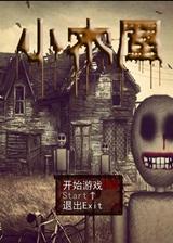 小木屋 简体中文免安装版