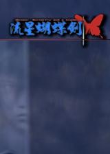 流星蝴蝶剑后传 简体中文免安装版