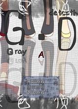 灰色侦探•A 简体中文免安装版