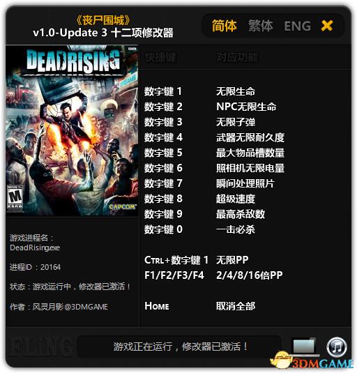 丧尸围城 v1.0-Update 3 十二项修改器[3DM]