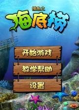 捕鱼海底捞 简体中文免安装版