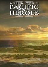太平洋英雄2 英文免安装版