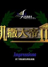 恺撒大帝3 繁体中文免安装版