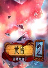 黄昏2:巫师的镜子 官方中文镜像版