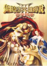 超时空英雄传说3:狂神降世 简体中文免安装版
