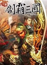 制霸三国 繁体中文免安装版