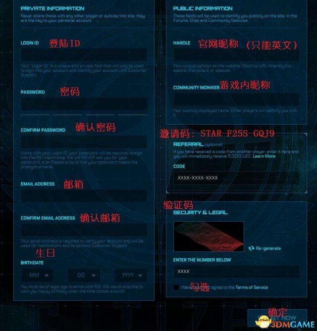 星际公民怎么注册游戏账号