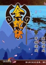 金蛇诀:藏剑 简体中文免安装版
