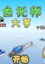 鱼托邦大亨 简体中文Flash汉化版
