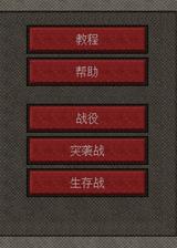 星际争夺者 简体中文Flash汉化版