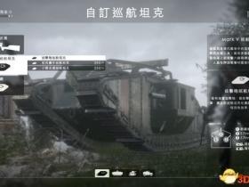 战地1正式版载具盘点 坦克飞机对战技巧及使用心得
