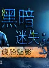 黑暗迷失:舰船魅影 简体中文免安装版