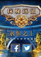 探秘远征12:永恒之王 简体中文免安装版