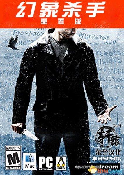 3DM轩辕汉化组《幻象杀手:重制版》完整汉化发布
