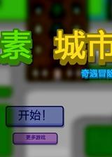 像素城市 简体中文Flash汉化版