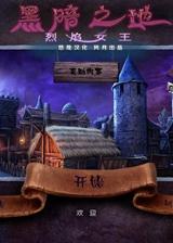 黑暗之境:女王烈焰 简体中文免安装版