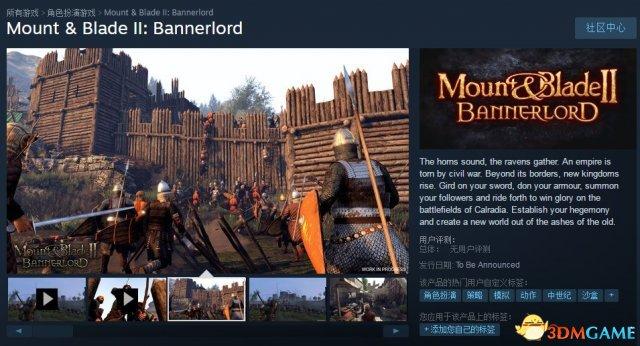 《骑马与砍杀2:领主》PC最低配置需求 玩家无压力