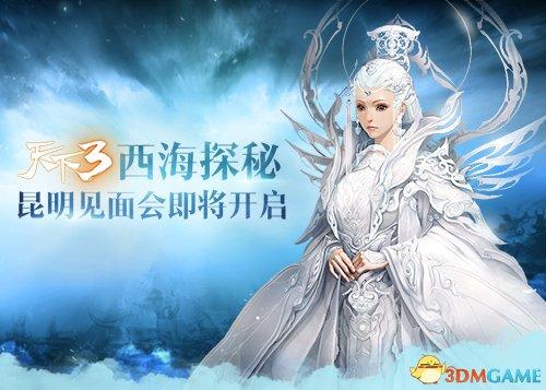 《天下3》新服将开 春城见面会缘定西海!