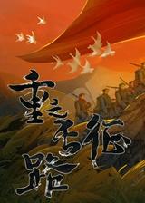 重走长征路 简体中文Flash汉化版