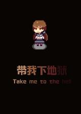 我要下地狱 简体中文免安装版