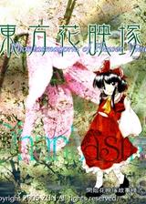 东方花映塚 简体中文免安装版