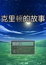 克里顿的故事 简体中文免安装版