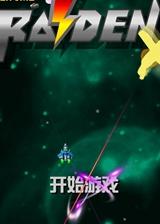 雷电X 简体中文免安装版