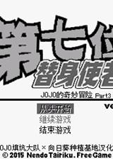 JOJO的奇妙冒险:第七位替身使者 简体中文免安装版