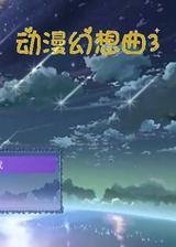 动漫幻想曲3 简体中文免安装版