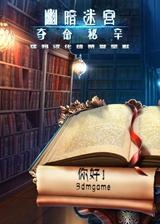 幽暗迷宫6:夺命秘辛 简体中文免安装版