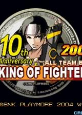 拳皇2005 英文免安装版