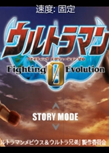 奥特曼格斗进化0 日文免安装版