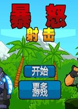 暴怒射击 简体中文Flash汉化版