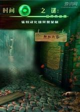 时间之谜3:最终谜团 简体中文免安装版