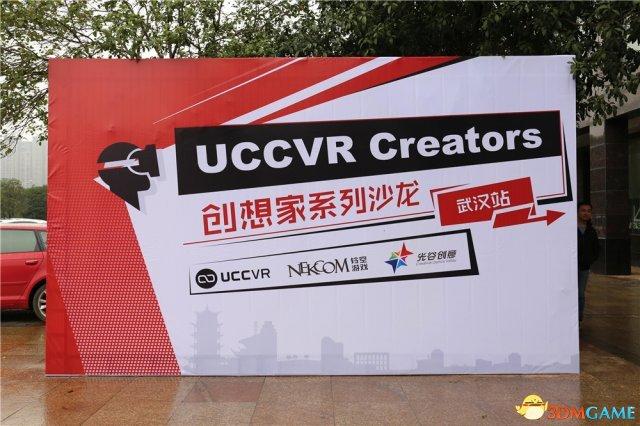 铃空游戏携手UCCCVR创想家打造武汉VR/AR盛会